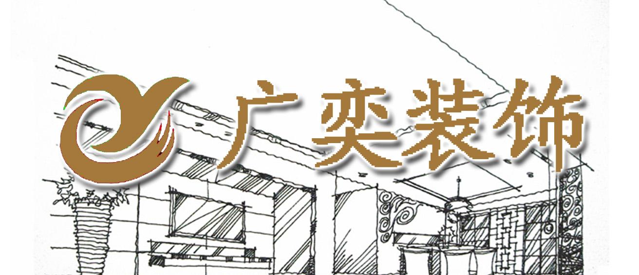 杭州广奕装饰工程有限公司