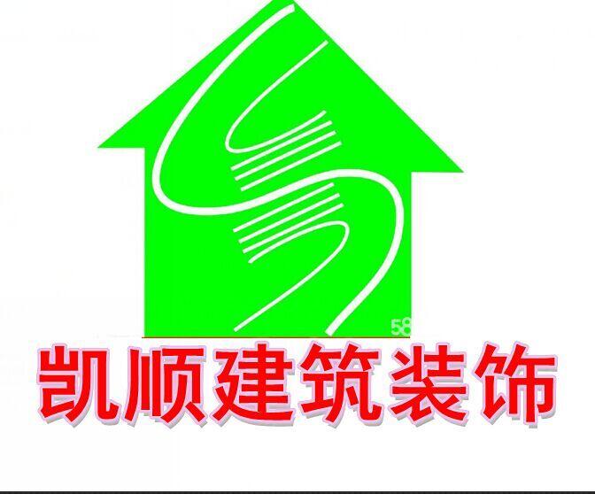 江苏凯顺建筑装饰工程有限公司 - 苏州装修公司