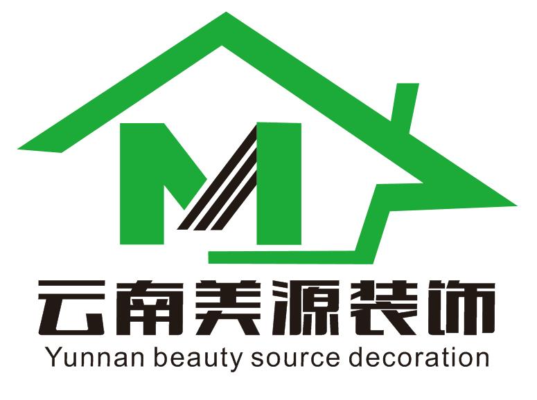云南美源装饰设计工程有限公司 - 昆明装修公司