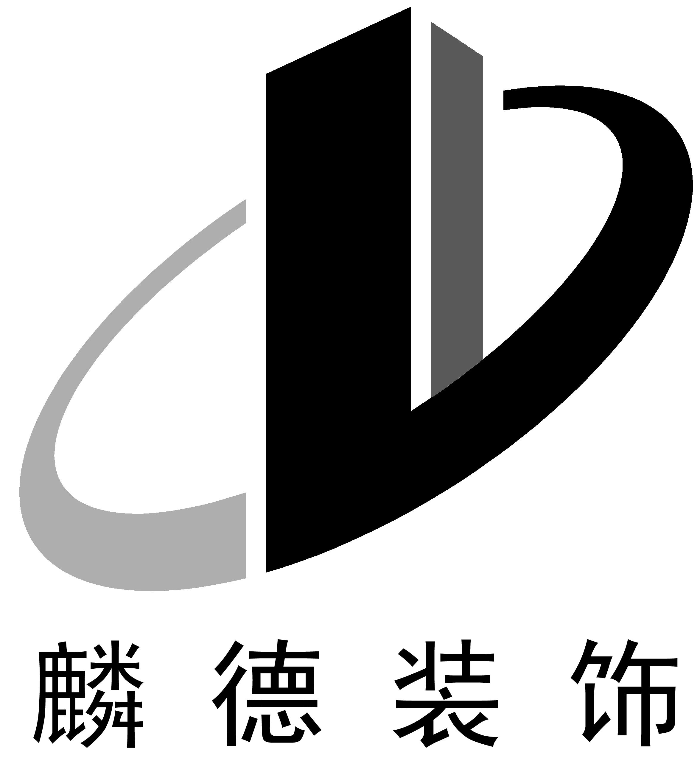 浙江麟德建筑装饰工程有限公司