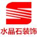 广西南宁水晶石装饰工程有限公司 - 南宁装修公司