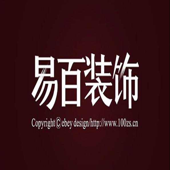 易百装饰(新加坡)集团公司昆明分公司