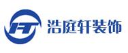 深圳市浩庭轩装饰设计工程有限公司