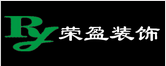 青岛荣盈装饰工程有限公司