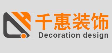 上海千惠建筑装饰工程有限公司