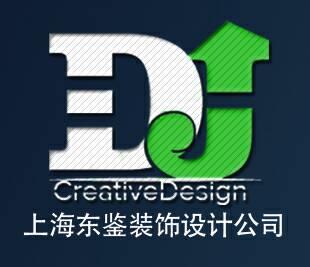 上海东鉴装饰设计有限公司