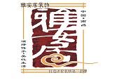 南昌市雅安居装饰工程有限公司 - 南昌装修公司