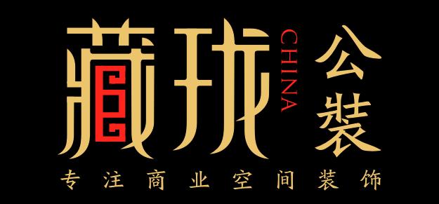 湖南藏珑建筑装饰工程有限公司 - 长沙装修公司