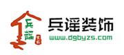 东莞市兵谣装饰设计工程有限公司
