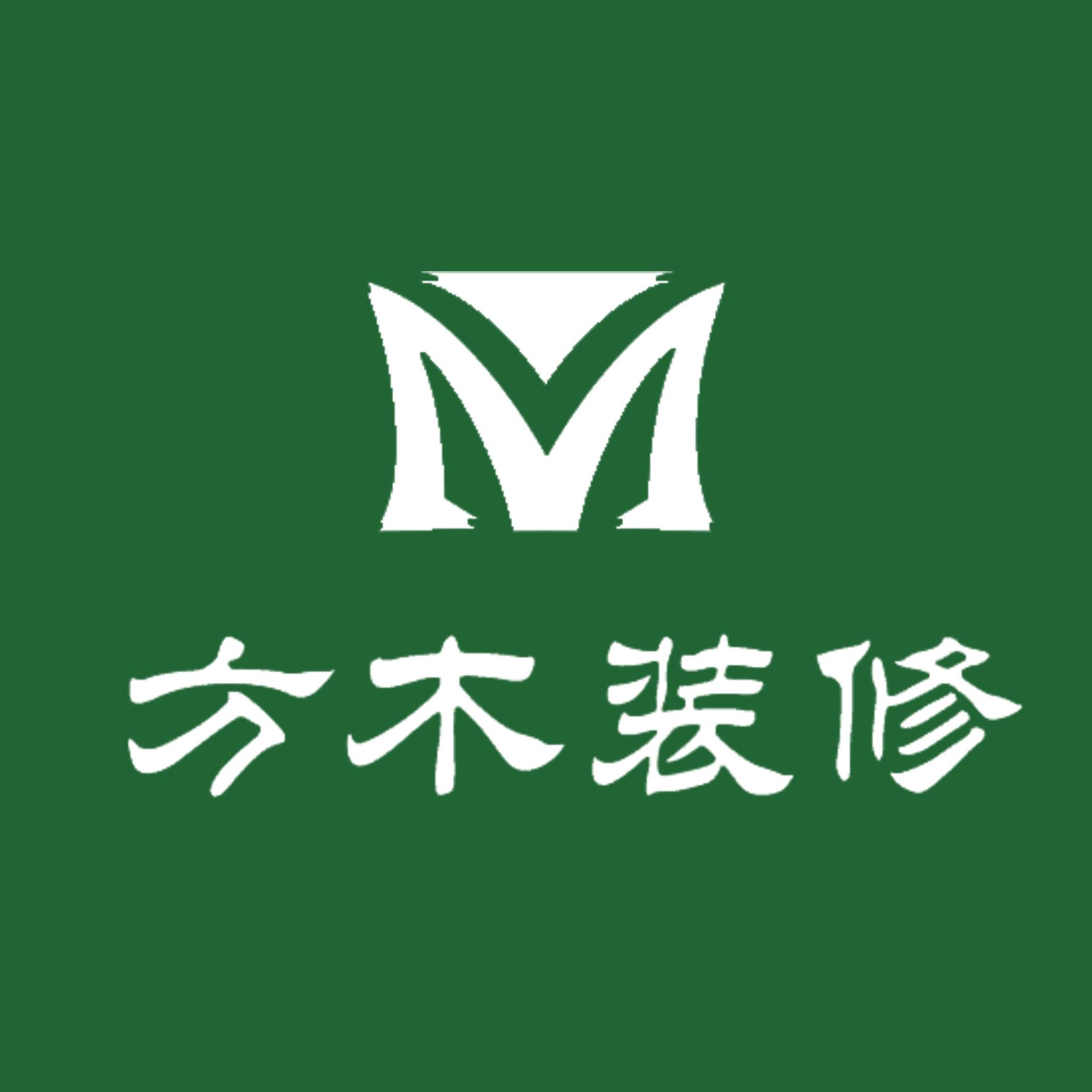 南京方木装饰设计有限公司