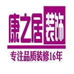 天津市康之居装饰设计中心