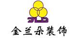 北京金兰朵装饰设计有限公司 - 大同装修公司