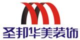 北京圣邦华美装饰工程有限公司大同分公司  - 大同装修公司