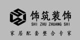 上海饰筑装饰马鞍山分公司 - 马鞍山装修公司