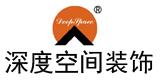 北京深度空间装饰集团安庆分公司 - 安庆装修公司