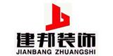 芜湖建邦装饰工程有限公司马鞍山分公司 - 马鞍山装修公司