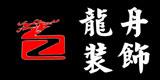 安庆市龙舟装饰工程有限公司 - 安庆装修公司