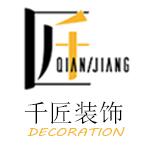 无锡千匠装饰装潢工程有限公司 - 无锡装修公司