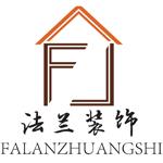 滁州市法兰装饰工程有限公司 - 滁州装修公司