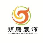 徐州锦腾装饰工程有限公司 - 徐州装修公司