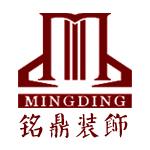 绍兴铭鼎装饰工程有限公司 - 绍兴装修公司