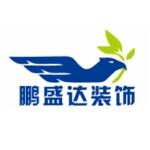 新疆鹏盛达建设工程有限公司 - 乌鲁木齐装修公司
