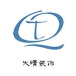 淮安天晴装饰工程有限公司 - 淮安装修公司