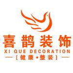 潍坊喜鹊装饰工程有限公司 - 潍坊装修公司