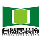 耒阳市自然居装饰工程有限公司 - 衡阳装修公司