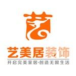 衡东县艺美居装饰设计有限责任公司 - 衡阳装修公司