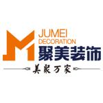 桂林市聚美装饰设计有限公司 - 桂林装修公司