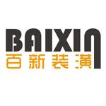 上海百新建筑装潢设计有限公司 - 嘉兴装修公司