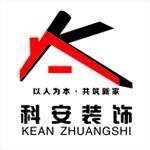 扬州科安装饰工程有限公司 - 扬州装修公司