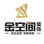 湖南长沙金空间装饰实业有限公司湘潭分公司 - 湘潭装修公司