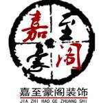 北京嘉至豪阁装饰工程有限公司 - 张家口装修公司