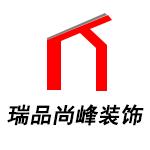徐州市瑞品尚峰建筑装饰工程有限公司 - 徐州装修公司