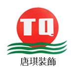 上海唐琪建筑装饰工程有限公司 - 嘉兴装修公司