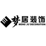 广东梦居装饰工程有限公司遵义分公司 - 遵义装修公司