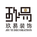 绍兴县玖易装饰设计有限公司 - 绍兴装修公司