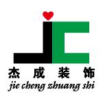 瑞金市杰成装饰工程有限公司 - 赣州装修公司