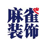 哈尔滨麻雀装饰工程设计有限公司大庆分公司 - 大庆装修公司