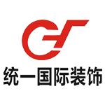 湖南统一装饰国际设计工程有限公司 - 衡阳装修公司