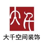 连云港大千空间装饰设计有限公司 - 连云港装修公司