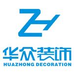 赣州市华众装饰工程有限公司 - 赣州装修公司