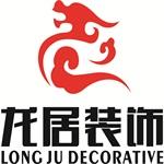 江苏龙居装饰工程有限公司 - 泰州装修公司