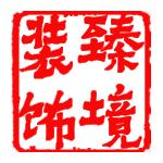 徐州臻境装饰工程有限公司 - 徐州装修公司