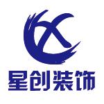 福建省星创装饰工程有限公司 - 泉州装修公司