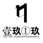 嘉兴壹玖壹玖装饰有限公司 - 嘉兴装修公司