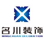淮安名川装饰工程有限公司 - 淮安装修公司
