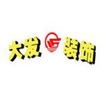 江苏大发建设工程有限公司 - 泰州装修公司